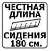 Длина сидения